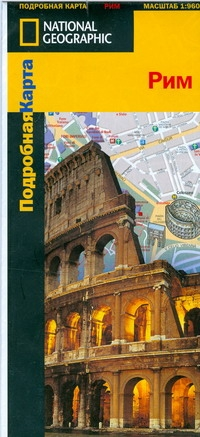 - Рим обложка книги