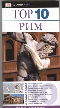 Брамблетт Р. - Рим обложка книги