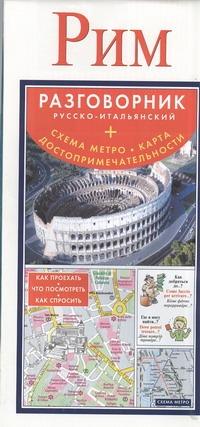 . - Рим. Русско-итальянский разговорник + схема метро, карта, достопримечательности обложка книги