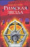 Римская звезда обложка книги