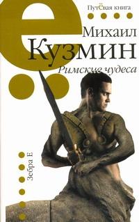 Кузмин М.А. - Римские чудеса обложка книги