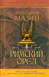 Римский орел