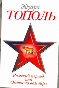 Тополь Э. - Римский период, или Охота на вампира обложка книги