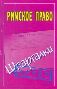 Римское право. Шпаргалки Смирнов П.Ю.