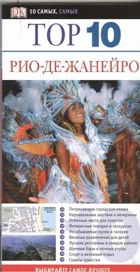 Робинсон Алекс - Рио-де-Жанейро обложка книги