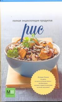 Ильиных Н.В. - Рис обложка книги