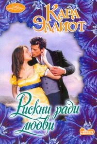 Рискни ради любви обложка книги