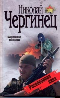 Чергинец Н.И. - Рискованная игра обложка книги