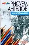 Рисуем ангелов обложка книги