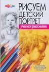Конев А.Ф. - Рисуем детский портрет обложка книги