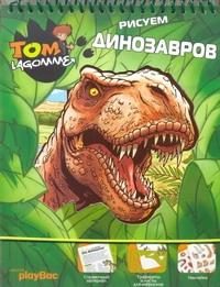 Чудова А.В. - Рисуем динозавров обложка книги