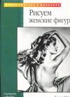 Айрделл Р. - Рисуем женские фигуры обложка книги