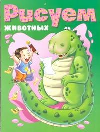 Потапенкова Марина Егоровна - Рисуем животных обложка книги