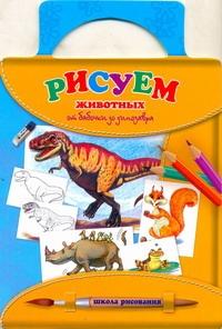 Рисуем животных: от бабочки до динозавра Емельянова Т.