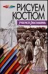 Конев А.Ф. - Рисуем костюм обложка книги