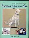 Бринева Ю.В. - Рисуем кошек и собак. Шаг за шагом обложка книги