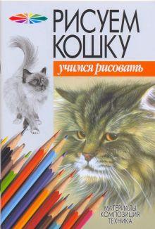 Конев А.Ф. - Рисуем кошку обложка книги