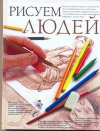 Маслов Сергей Валерьевич - Рисуем людей обложка книги