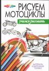 Волкова В.Н. - Рисуем мотоциклы обложка книги