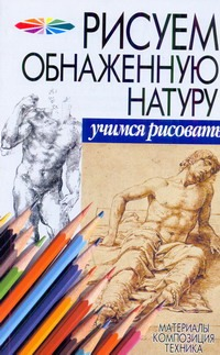Конев А.Ф. - Рисуем обнаженную натуру обложка книги