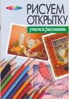 Конев А.Ф. - Рисуем открытку' обложка книги