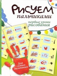 Немешаева Екатерина - Рисуем пальчиками. Первые уроки рисования обложка книги
