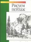 Пауэлл У.Ф. - Рисуем пейзаж обложка книги