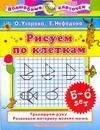 Узорова О.В. - Рисуем по клеткам.  5-6 лет обложка книги