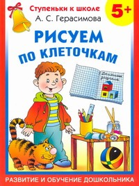 Герасимова А.С. - Рисуем по клеточкам обложка книги