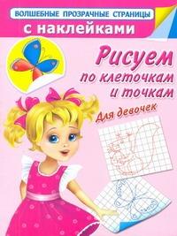 Дмитриева В.Г. - Рисуем по клеточкам и точкам. Для девочек обложка книги