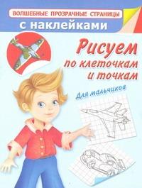 Дмитриева В.Г. - Рисуем по клеточкам и точкам. Для мальчиков обложка книги