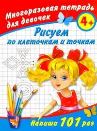 Дмитриева В.Г. - Рисуем по клеточкам и точкам. Многоразовая тетрадь для девочек 4+ обложка книги