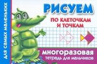 Дмитриева В.Г. - Рисуем по клеточкам и точкам. Многоразовая тетрадь для мальчиков обложка книги