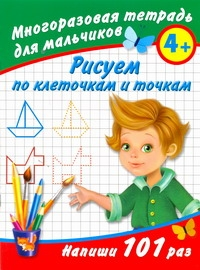 Дмитриева В.Г. - Рисуем по клеточкам и точкам. Многоразовая тетрадь для мальчиков 4+ обложка книги