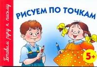 Новиковская О.А. - Рисуем по точкам. 5+ обложка книги