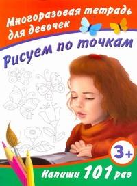 Дмитриева В.Г. - Рисуем по точкам. Многоразовая тетрадь для девочек 3+ обложка книги