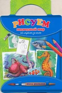 Емельянова Т. - Рисуем подводный мир: от пираньи до кита обложка книги