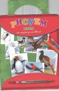 Емельянова Т. - Рисуем птиц: от попугая до пингвина обложка книги
