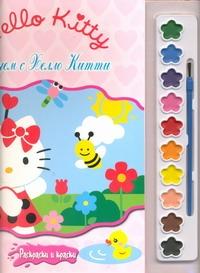 Пименова - Рисуем с Хелло Китти.Раскраска и краски обложка книги