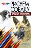 Рисуем собаку обложка книги
