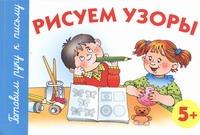 Герасимова А.С. - Рисуем узоры. 5+ обложка книги