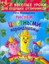 Матюшкина К. - Рисуем цветными карандашами обложка книги