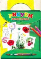 Рисуем цветы и ягоды: от ромашки до земляники