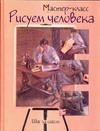 Давыдова А.А. - Рисуем человека: шаг за шагом обложка книги