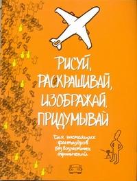Эддерс Роуз - Рисуй, раскрашивай, изображай, придумывай. обложка книги