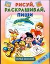 Тарасова Л.Е. - Рисуй, раскрашивай, пиши перед школой. Тетрадь № 2 обложка книги