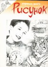 Баткус М. - Рисунок обложка книги