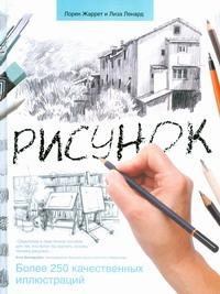 Жарретт Л. - Рисунок обложка книги