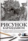 Фрэнкс Д. - Рисунок карандашом обложка книги
