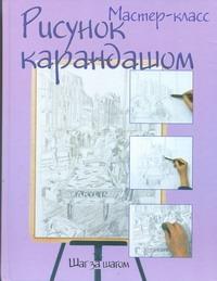 - Рисунок карандашом: шаг за шагом обложка книги